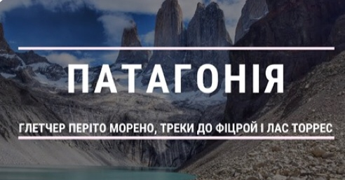 Атмосферна Патагонія: закарпатський тревел-блогер поділився новим відео про екзотичну країну