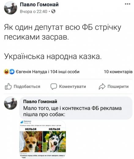 """Собаки та оплата за газ: закарпатці жартують на нову """"вірусну"""" тему (ВІДЕО, МЕМИ)"""