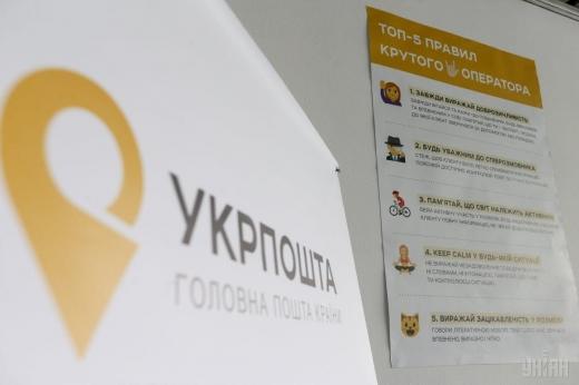 """""""Укрпошта"""" попереджає про затримки доставки поштових відправлень у Китай"""