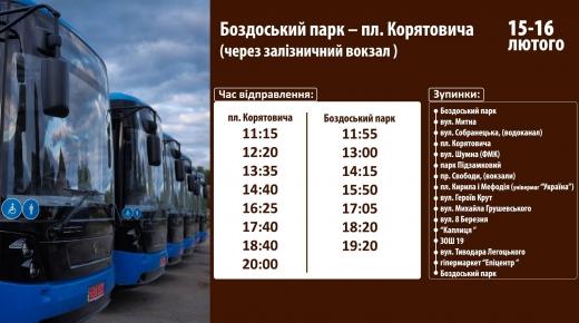 На Park Food Fest «Боздоська палачінта» в Ужгороді возитиме місткий автобус-електрон: час і перелік зупинок