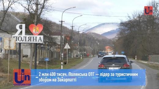 Полянська ОТГ - лідер серед громад Закарпаття за ростом туристичного збору (ВІДЕО)