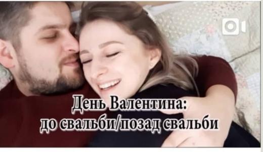 День Валентина до весілля та після: смішне відео від відомих закарпатських блогерів