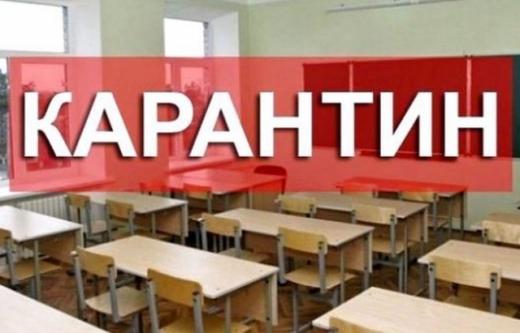 Навчальні заклади Тячівщини також закриють на карантин