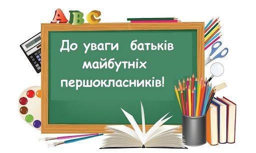 В Ужгороді школи та НВК почали приймати заяви на зарахування до 1 класу