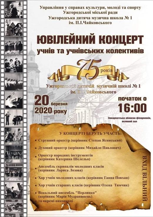 В Ужгороді відбудеться великий ювілейний концерт Ужгородської музичної школи
