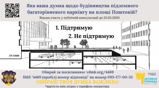 Ужгородці вирішать, чи буде підземний паркінг на площі Поштовій