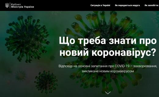 Найпоширеніші питання про коронавірус COVID-19 - МОЗ