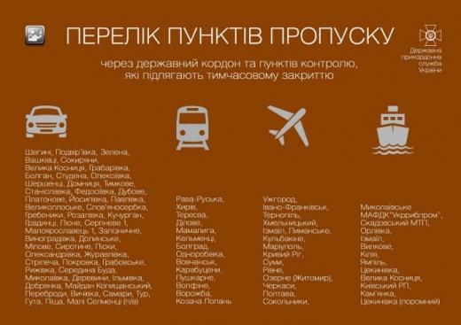 В Україні опівночі на кордоні закрили близько 100 пунктів пропуску