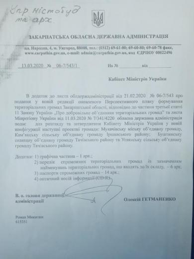 До Мукачівської ОТГ увійдуть ще два населені пункти