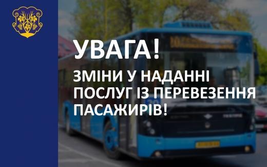 Зміни у наданні послуг із перевезення пасажирів, зокрема в Ужгороді