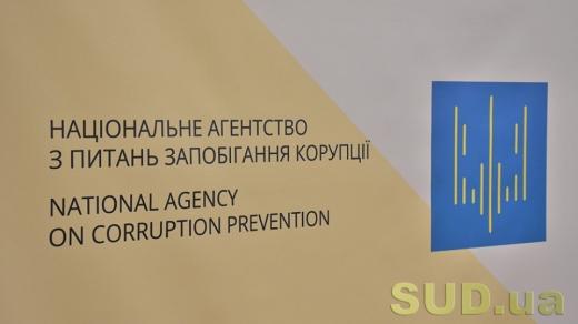 Подача декларацій за новими правилами: роз'яснення НАЗК