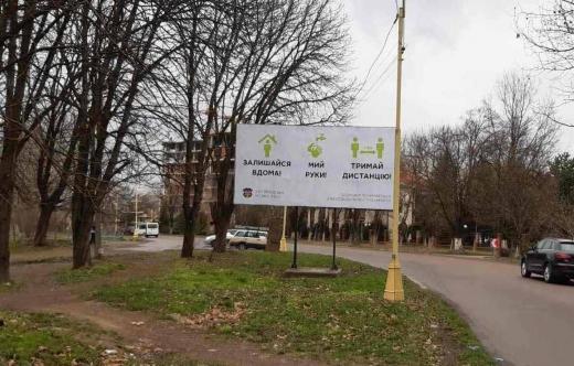 """""""Залишайся вдома!"""": білборди із закликами дотримуватися карантину з'явилися в Ужгороді"""
