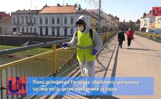 Дезінфекція в Ужгороді: стало відомо, які об'єкти міста оброблятимуть щоденно