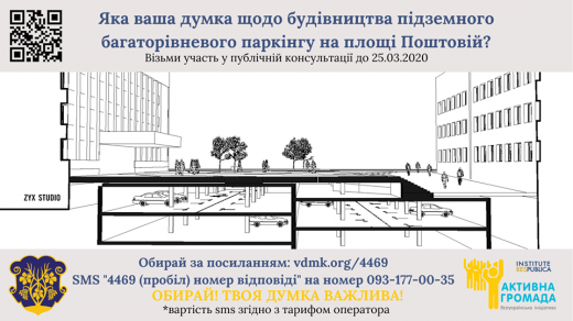 Стали відомі результати публічної консультації щодо побудови підземного паркінгу в Ужгороді