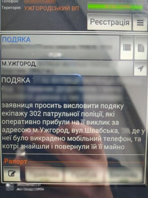 Ужгородські патрульні, спільно з дільничним міськвідділку, оперативно розкрили крадіжку