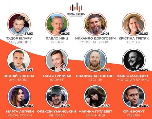 Файта-school: в Ужгороді проводять онлайн-зустрічі з відомими особистостями краю