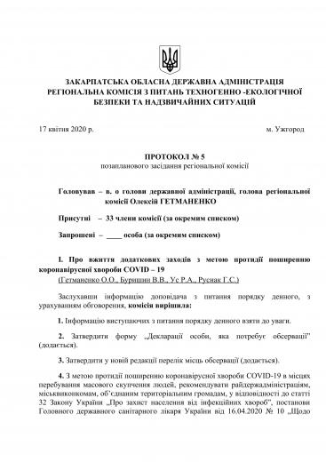 Карантинні обмеження на Закарпатті посилять: від чого рекомендують відмовитися + документ