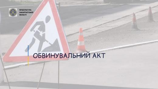 Привласнення 300 тис. грн на ремонт доріг: на Закарпатті судитимуть директора фірми та інженера з технагляду