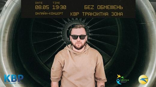 Закарпатський гурт БЕZ ОБМЕЖЕНЬ завтра проведе онлайн-концерт «Транзитна зона»