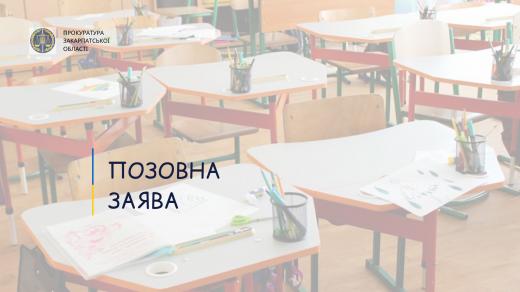 Приватне товариство не повертає меблі ужгородській школі