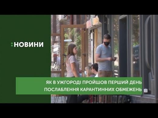 Як в Ужгороді минув перший день послаблення карантинних обмежень
