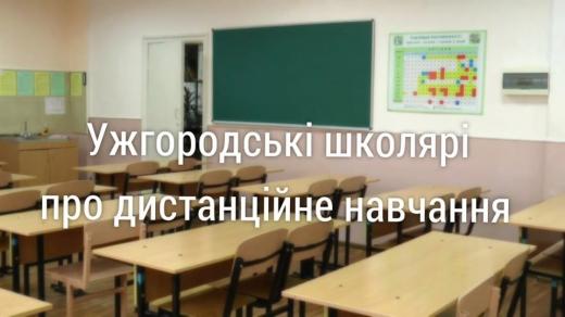 Дистанційне навчання очима ужгородських школярів