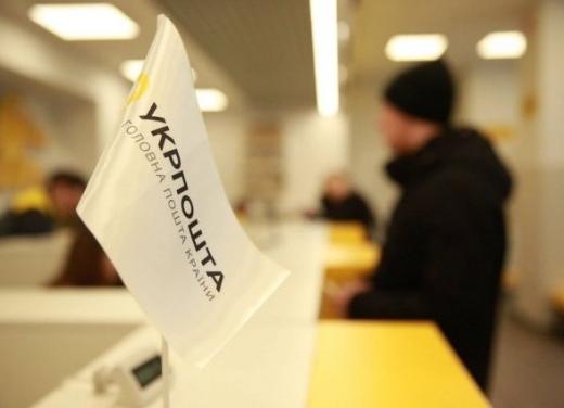 Поштові рахунки та картки: Рада розширила фінпослуги Укрпошти