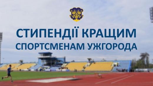 Кращі спортсмени Ужгорода отримають стипендії з міського бюджету