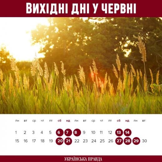 У червні третина днів будуть вихідними