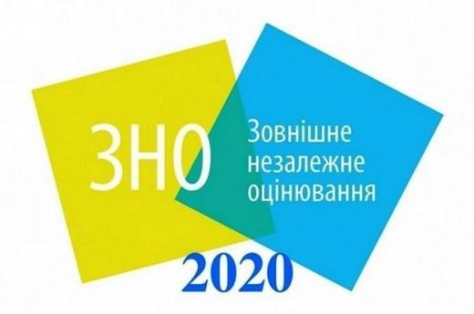 ЗНО 2020: на Закарпатті - 53 пункти тестувань