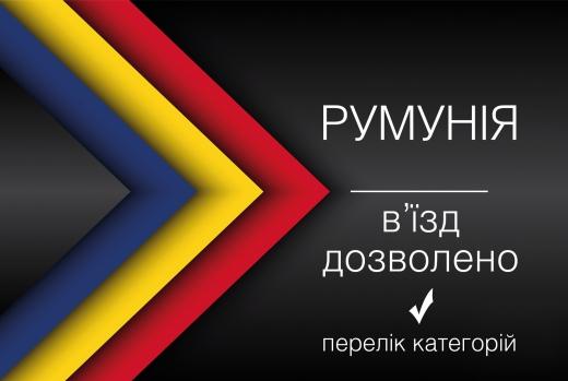 До уваги подорожніх: кому дозволено в'їзд до Румунії