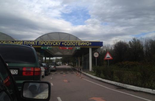Міжнародний пункт пропуску «Солотвино-Сігет Мармацієй» відновив роботу