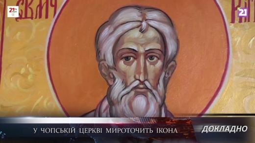 У чопській церкві мироточить ікона: історія дива