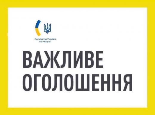 Угорщина змінила вимоги до в'їзду українців: нові правила