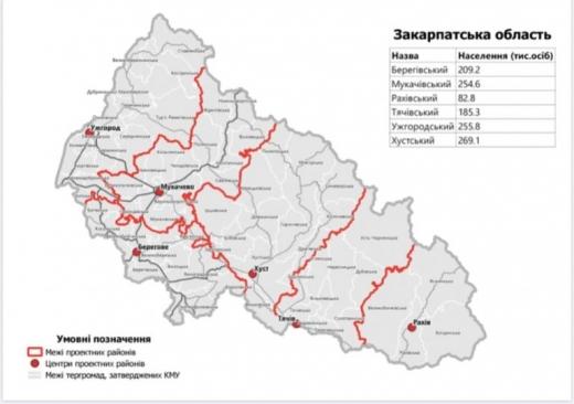Нова постанова: скільки районів залишилося на Закарпатті