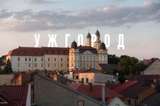 В Ужгороді для туристів запускають спеціальну програму Uzhhorod HAS