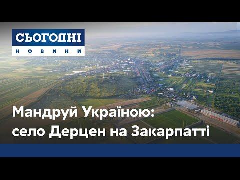 Відпочинок на Закарпатті: всеукраїнський канал проінспектував село-родзинку краю