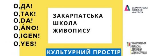 """В Ужгороді розпочалися """"Виставки просто неба"""""""