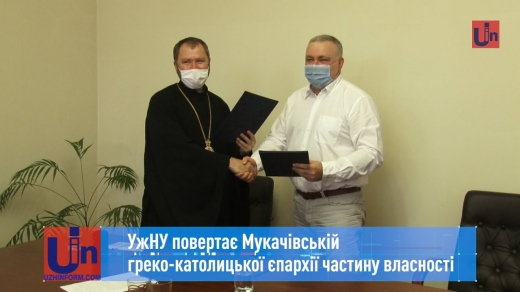 УжНУ повертає Мукачівській греко-католицької єпархії частину власності