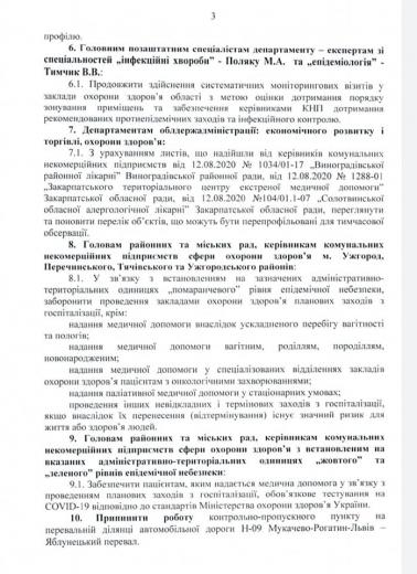 Поділ Закарпаття на зони карантину: підсумки засідання комісії в Закарпатській ОДА