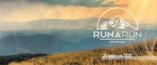 У вересні відбудеться трейловий забіг на Перечинщині Runa Run