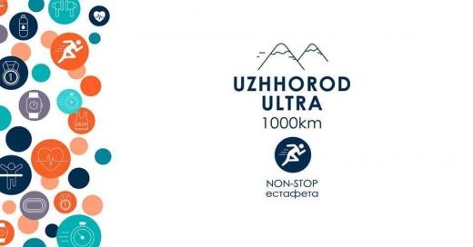 Будуть встановлювати рекорд: в Ужгороді відбудеться «Uzhhorod Ultra 1000 km»