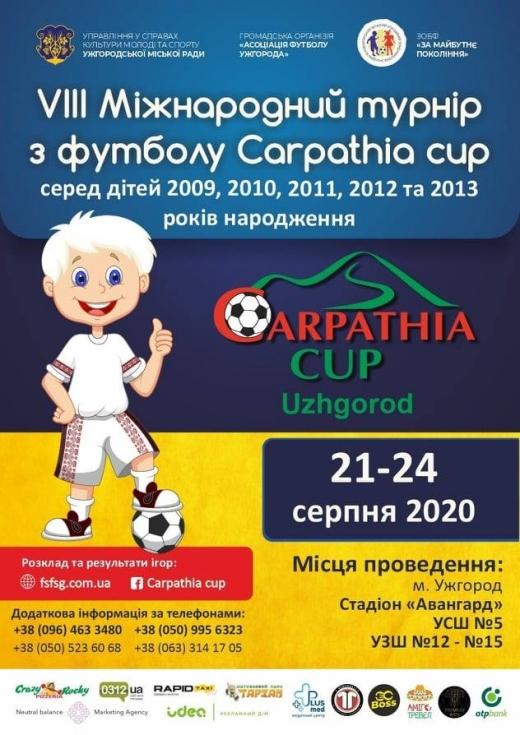 В Ужгороді – Міжнародний дитячий турнір з футболу