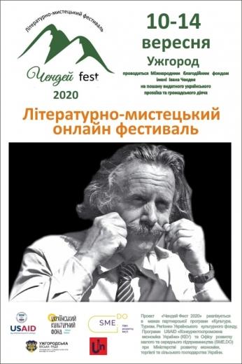 Літературно-мистецький «ЧЕНДЕЙ ФЕСТ 2020» відбудеться онлайн