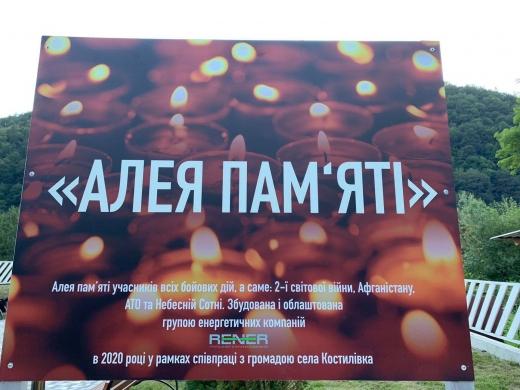 У Костилівці на Рахівщині урочисто відкрили Алею Пам'яті