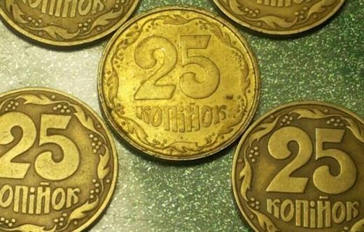 Українцям потрібно здати монети номіналом 25 копійок: куди звертатися