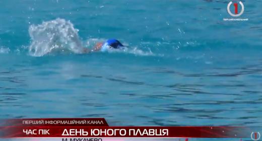 Щорічні змагання із плавання відбулися в Мукачеві