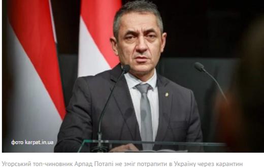 Угорського урядовця не пустили на Закарпаття через карантин