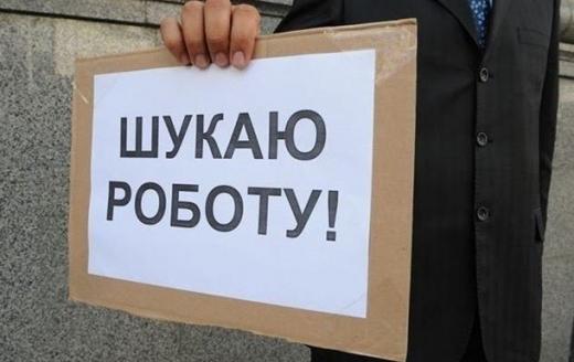До 5 мільйонів українців можуть втратити роботу через коронавірус