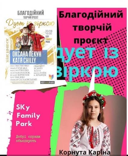 Юна ужгородка у столиці виступила на одній сцені з зірками української естради